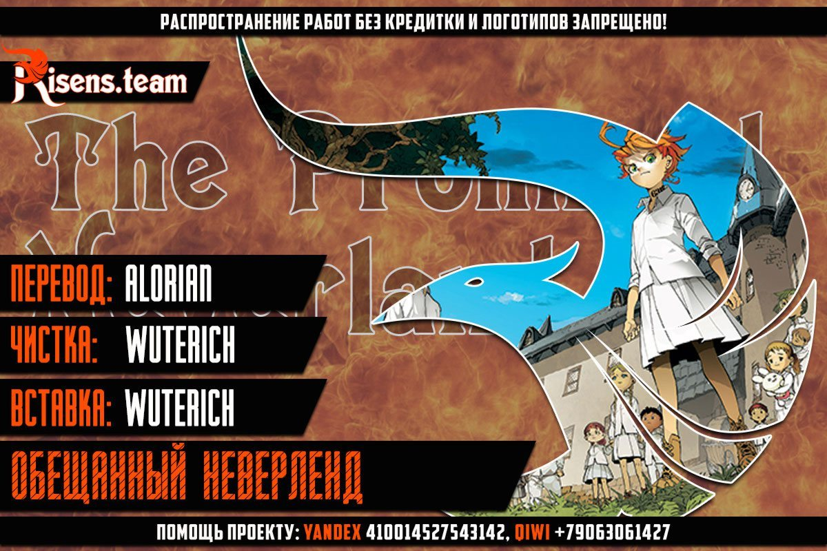 Манга Обещанный Неверленд / The Promised Neverland  - Том 14 Глава 122 Страница 2
