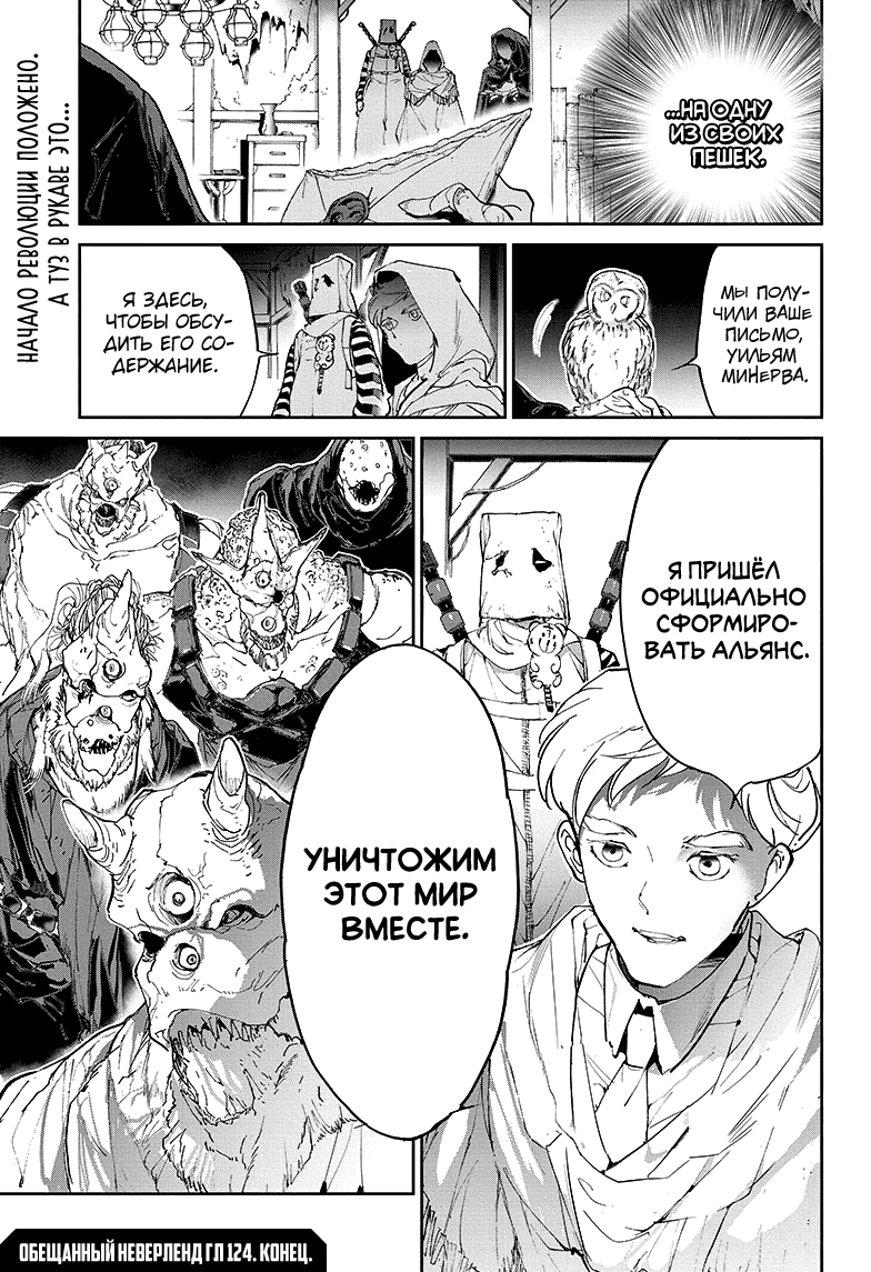 Манга Обещанный Неверленд / The Promised Neverland  - Том 14 Глава 124 Страница 19