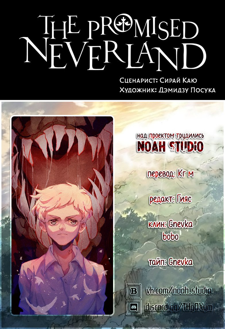 Манга Обещанный Неверленд / The Promised Neverland  - Том 14 Глава 124 Страница 20