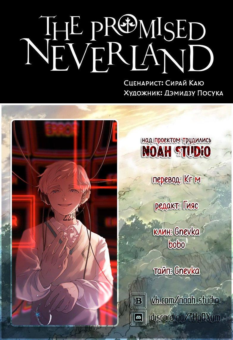 Манга Обещанный Неверленд / The Promised Neverland  - Том 15 Глава 125 Страница 21