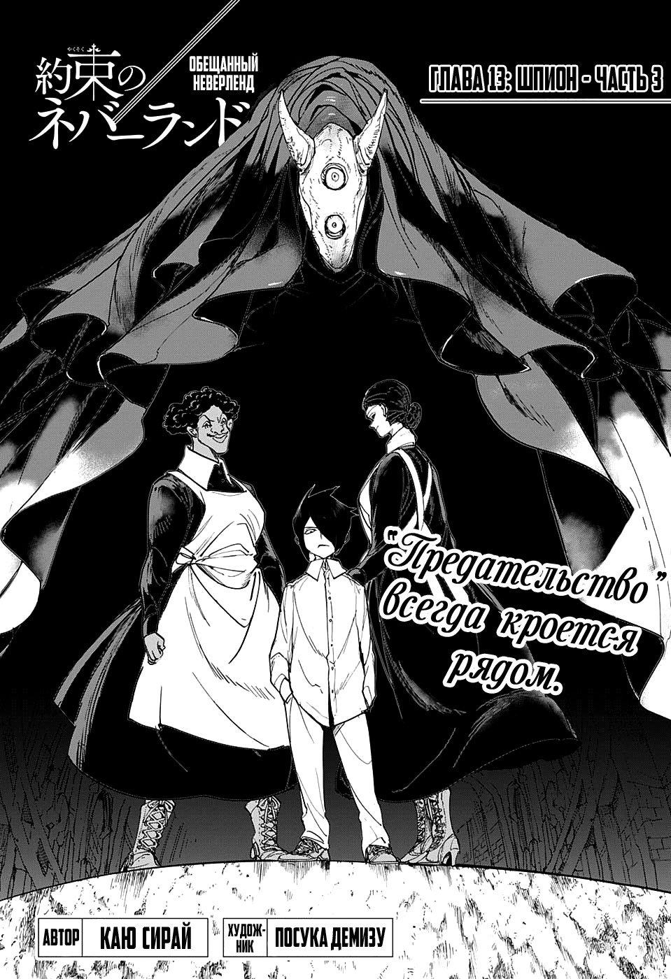 Манга Обещанный Неверленд / The Promised Neverland  - Том 2 Глава 13 Страница 2