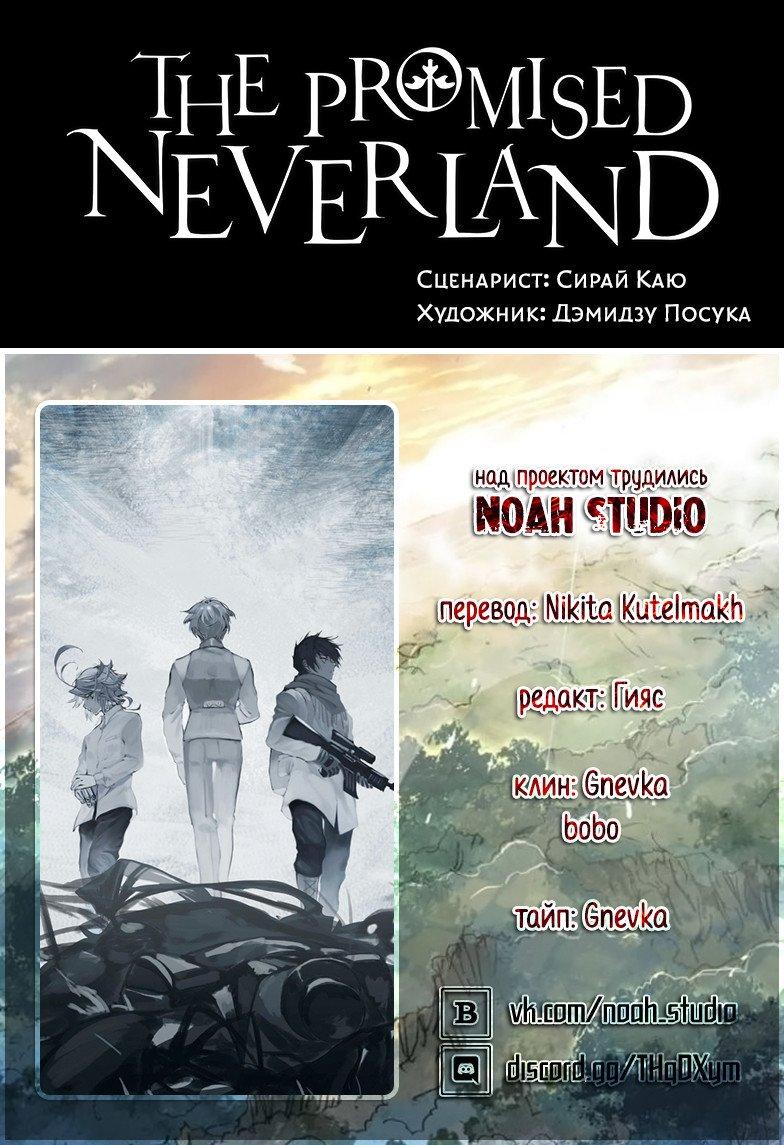 Манга Обещанный Неверленд / The Promised Neverland  - Том 15 Глава 127 Страница 20