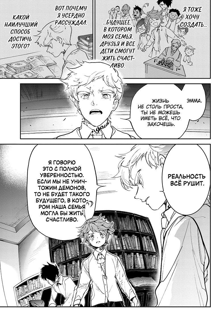 Манга Обещанный Неверленд / The Promised Neverland  - Том 15 Глава 128 Страница 1