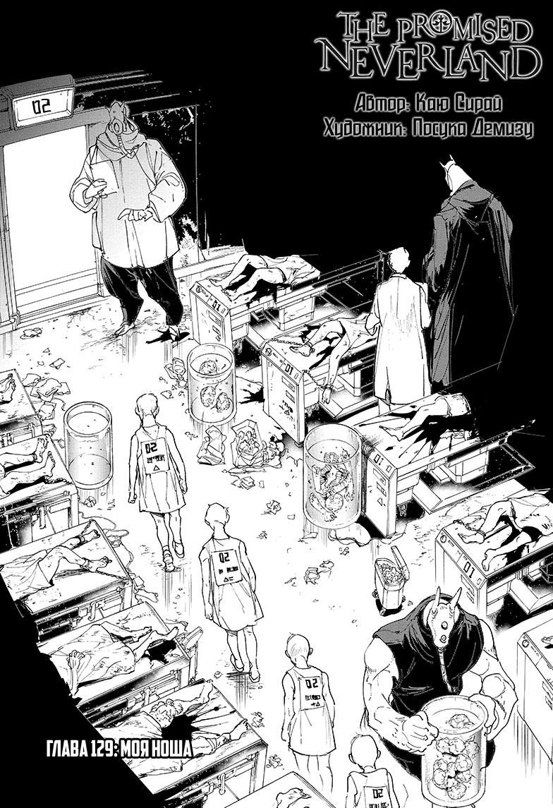 Манга Обещанный Неверленд / The Promised Neverland  - Том 15 Глава 129 Страница 2