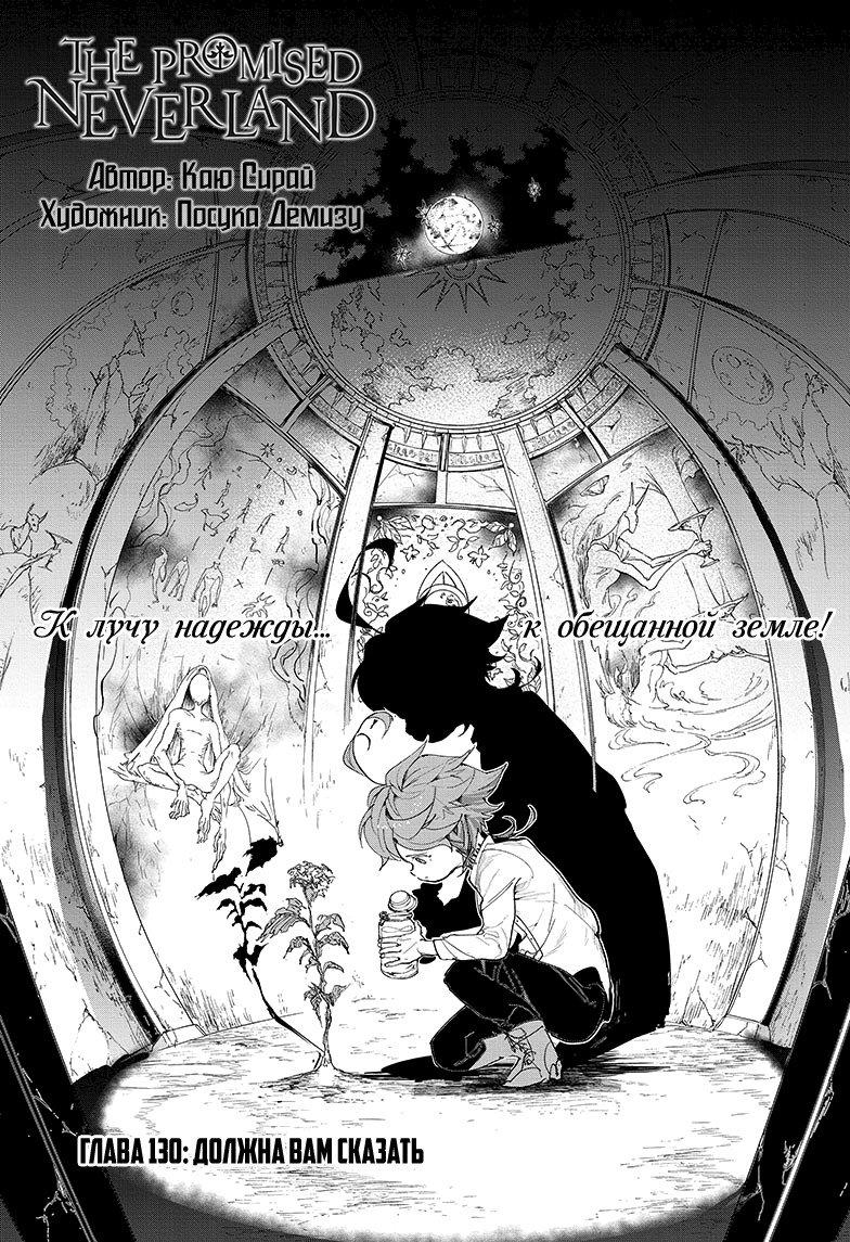 Манга Обещанный Неверленд / The Promised Neverland  - Том 15 Глава 130 Страница 1