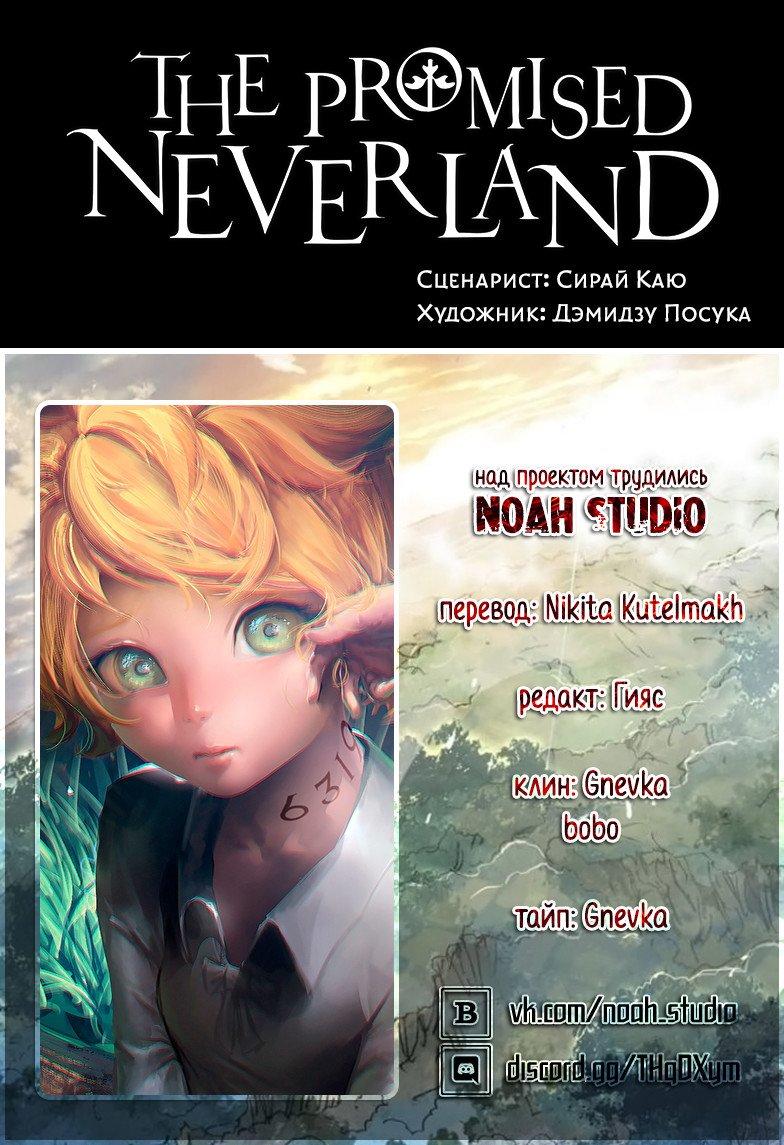 Манга Обещанный Неверленд / The Promised Neverland  - Том 15 Глава 130 Страница 19