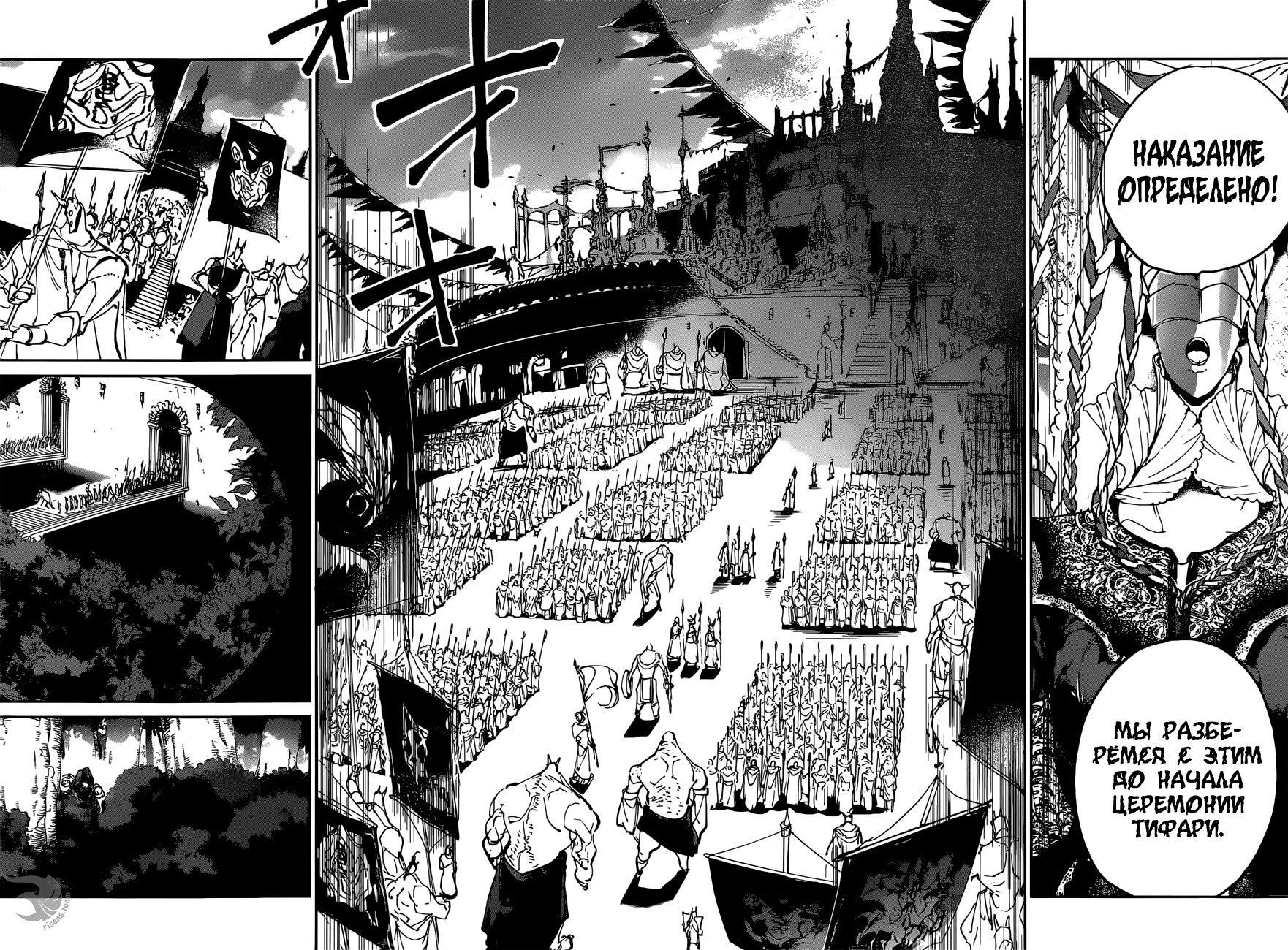 Манга Обещанный Неверленд / The Promised Neverland  - Том 15 Глава 132 Страница 8