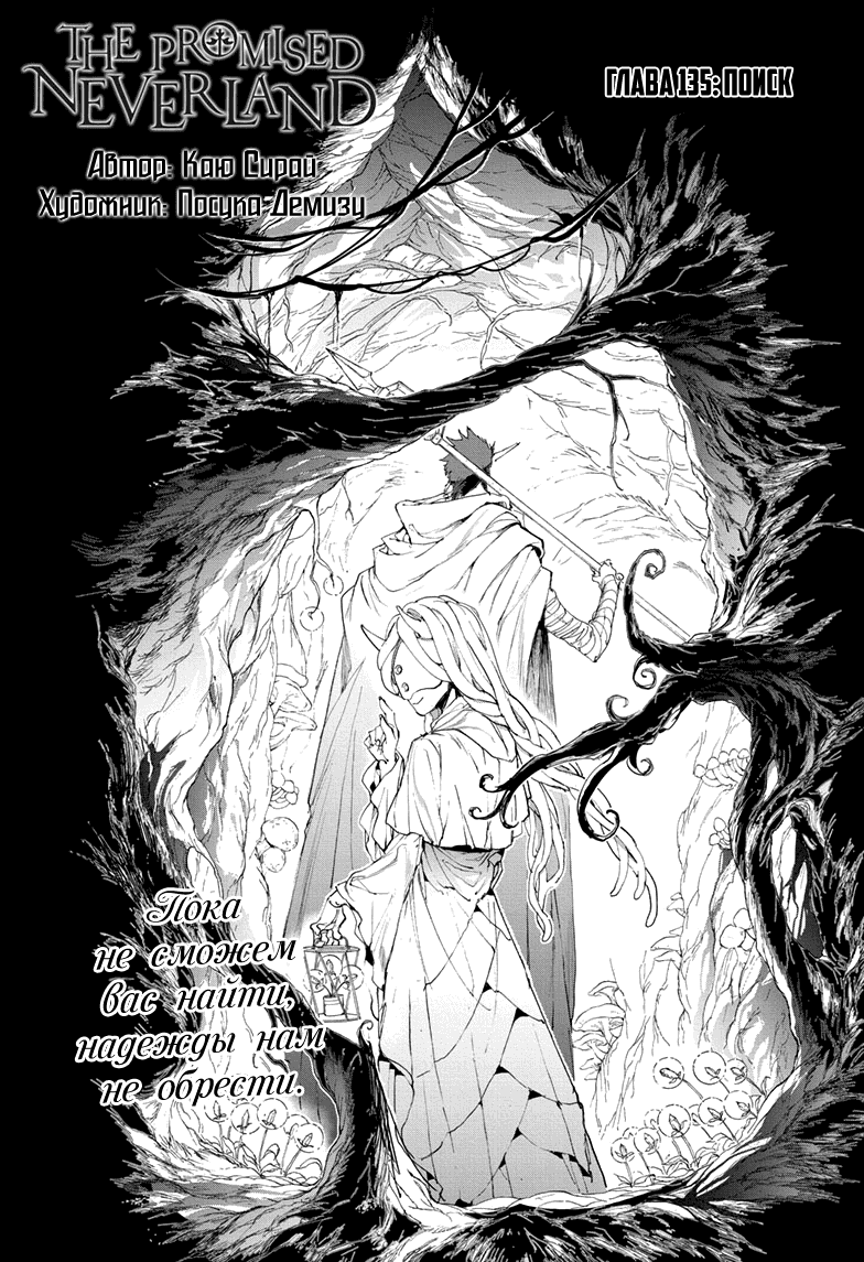 Манга Обещанный Неверленд / The Promised Neverland  - Том 15 Глава 135 Страница 1