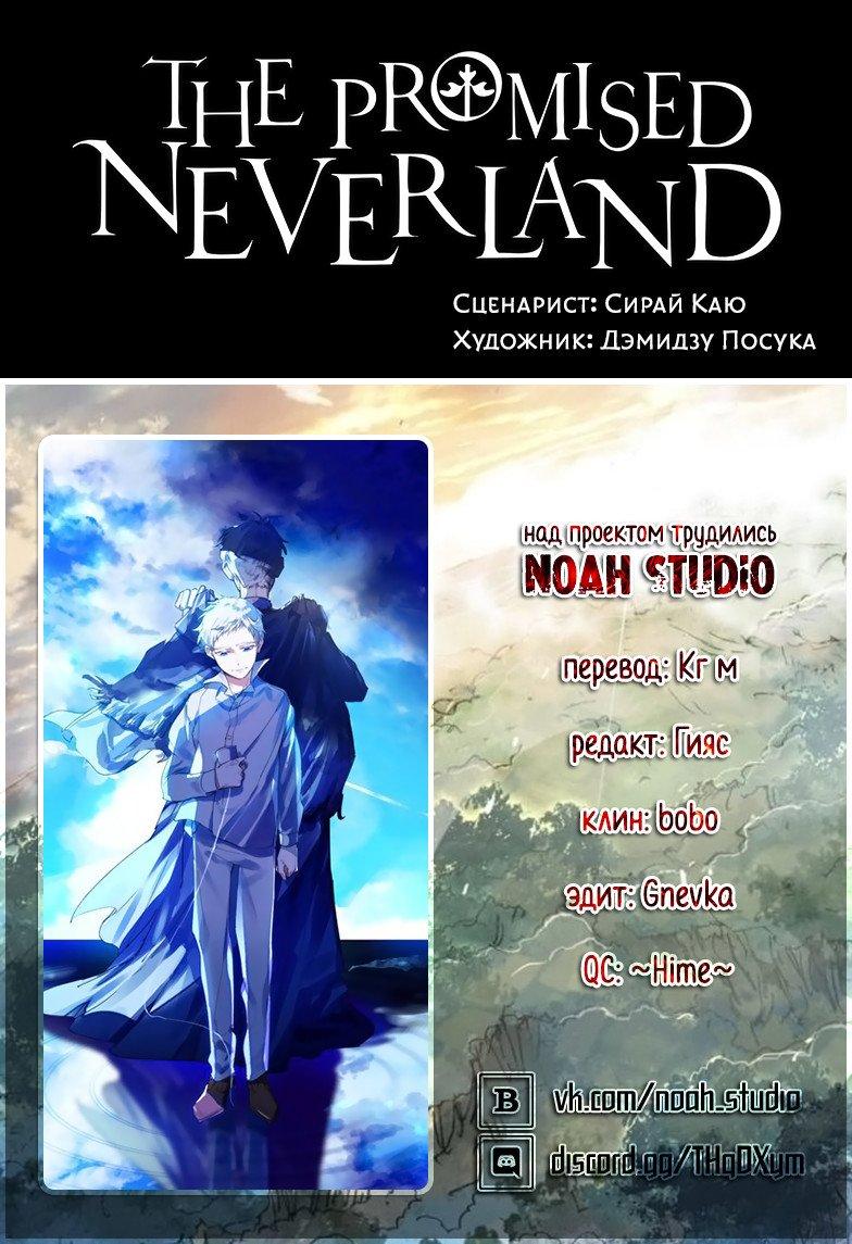 Манга Обещанный Неверленд / The Promised Neverland  - Том 15 Глава 135 Страница 20