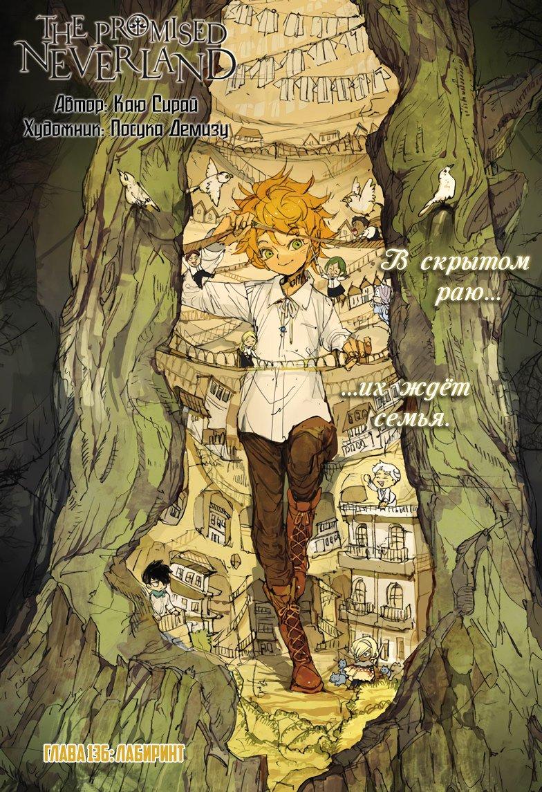Манга Обещанный Неверленд / The Promised Neverland  - Том 16 Глава 136 Страница 1