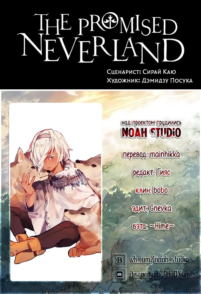 Манга Обещанный Неверленд / The Promised Neverland  - Том 16 Глава 138 Страница 21