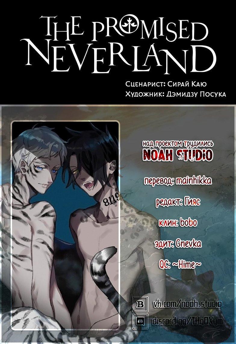 Манга Обещанный Неверленд / The Promised Neverland  - Том 16 Глава 139 Страница 19