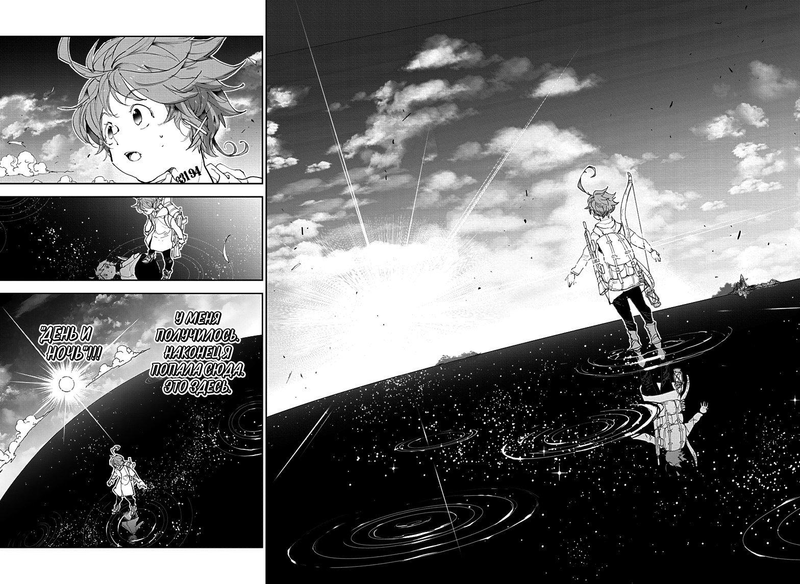 Манга Обещанный Неверленд / The Promised Neverland  - Том 16 Глава 140 Страница 12