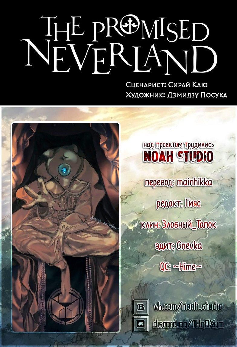 Манга Обещанный Неверленд / The Promised Neverland  - Том 16 Глава 140 Страница 19
