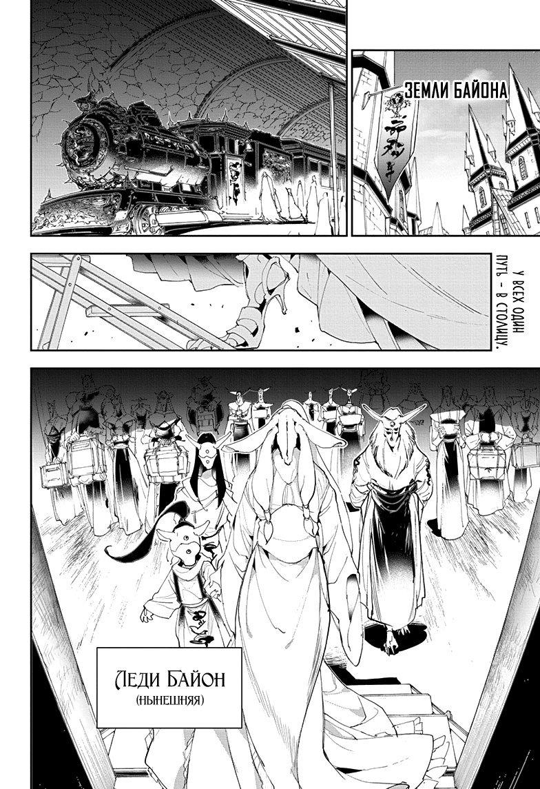 Манга Обещанный Неверленд / The Promised Neverland  - Том 16 Глава 140 Страница 2