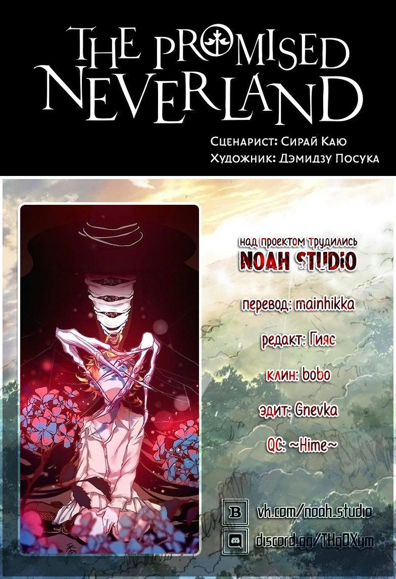 Манга Обещанный Неверленд / The Promised Neverland  - Том 16 Глава 141 Страница 19
