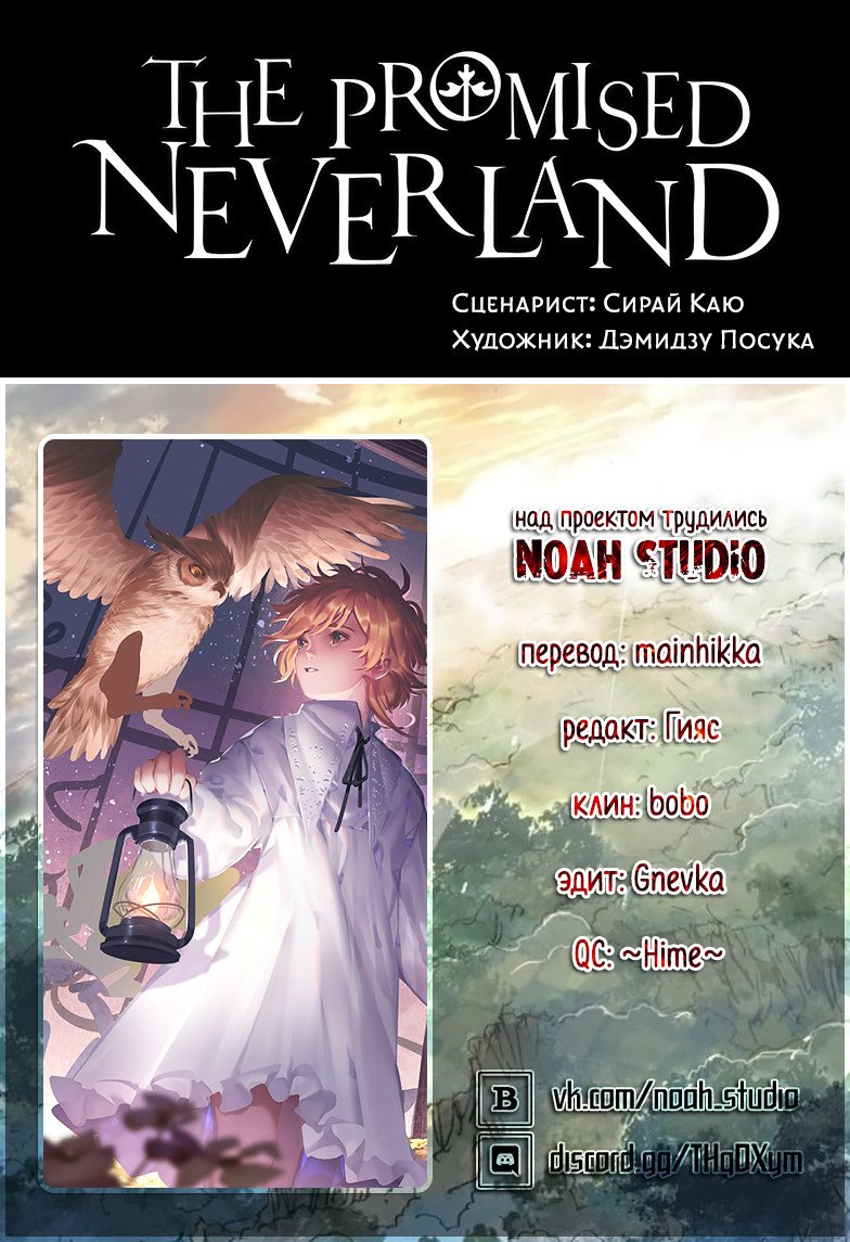 Манга Обещанный Неверленд / The Promised Neverland  - Том 16 Глава 142 Страница 20