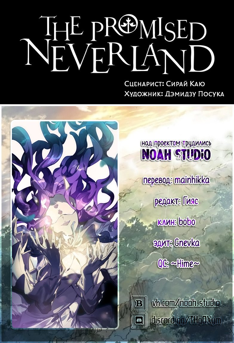 Манга Обещанный Неверленд / The Promised Neverland  - Том 17 Глава 143 Страница 20