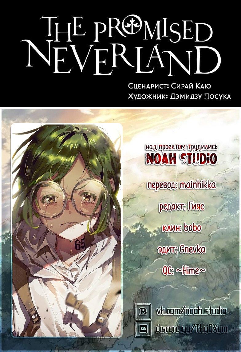 Манга Обещанный Неверленд / The Promised Neverland  - Том 17 Глава 144 Страница 20
