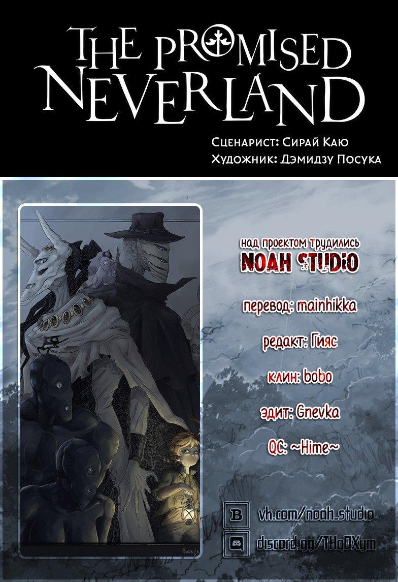 Манга Обещанный Неверленд / The Promised Neverland  - Том 17 Глава 146 Страница 20