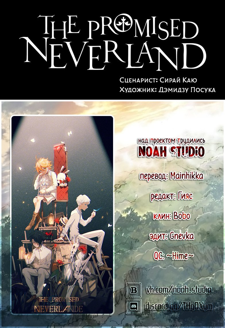 Манга Обещанный Неверленд / The Promised Neverland  - Том 17 Глава 148 Страница 20