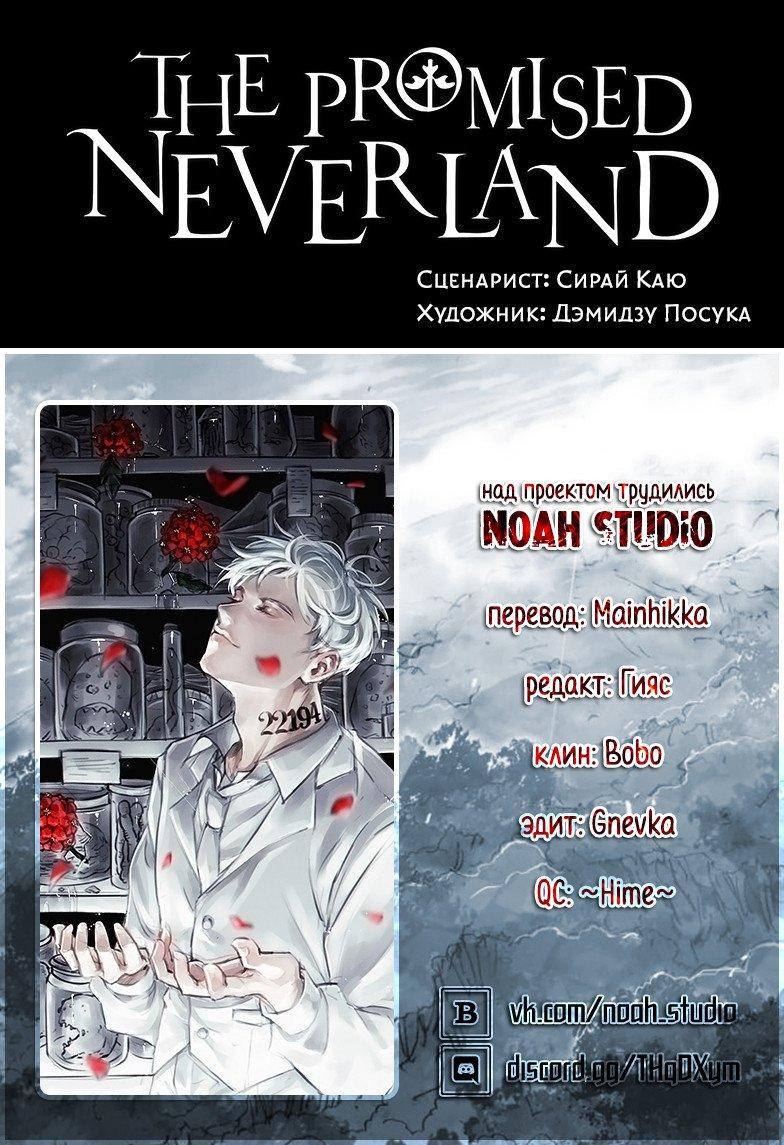 Манга Обещанный Неверленд / The Promised Neverland  - Том 17 Глава 149 Страница 20