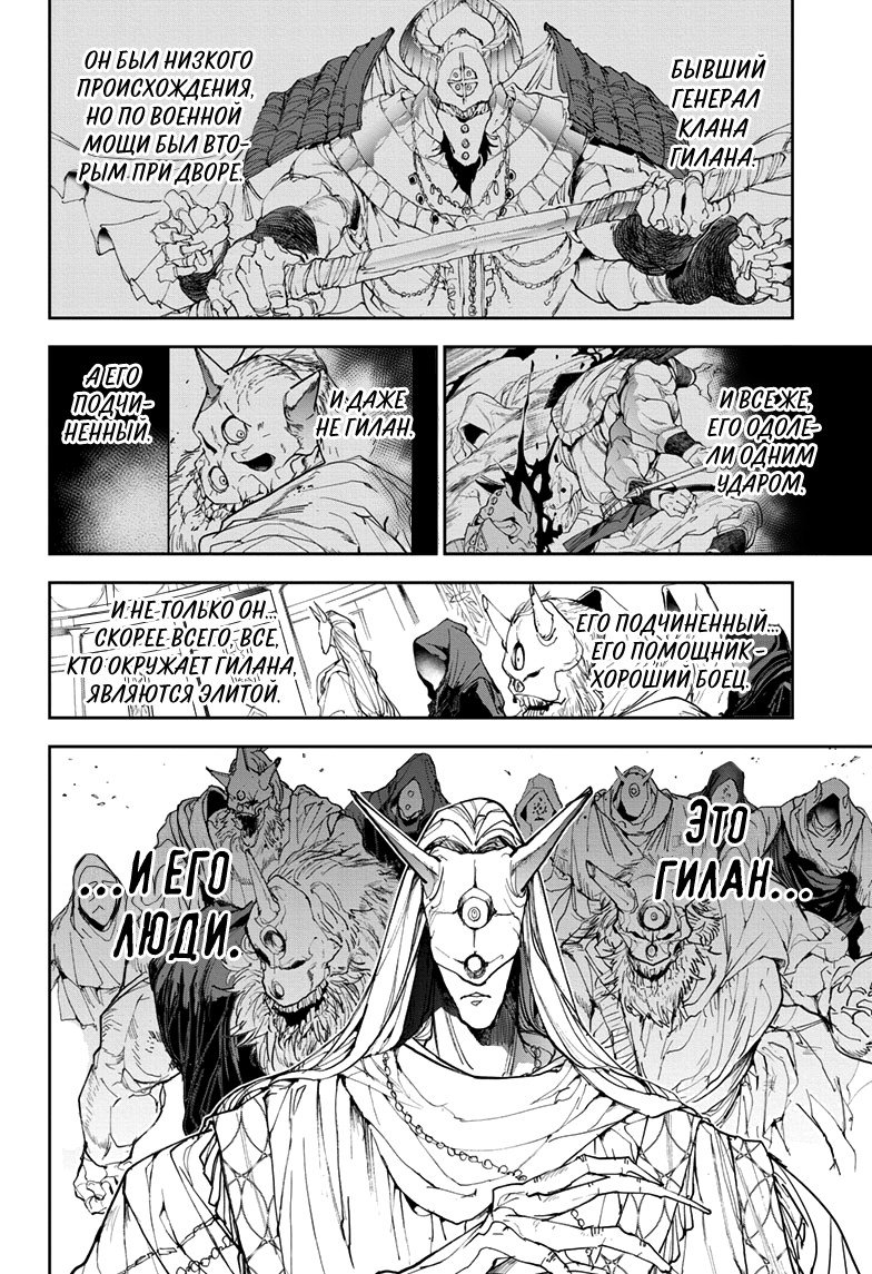 Манга Обещанный Неверленд / The Promised Neverland  - Том 17 Глава 149 Страница 6