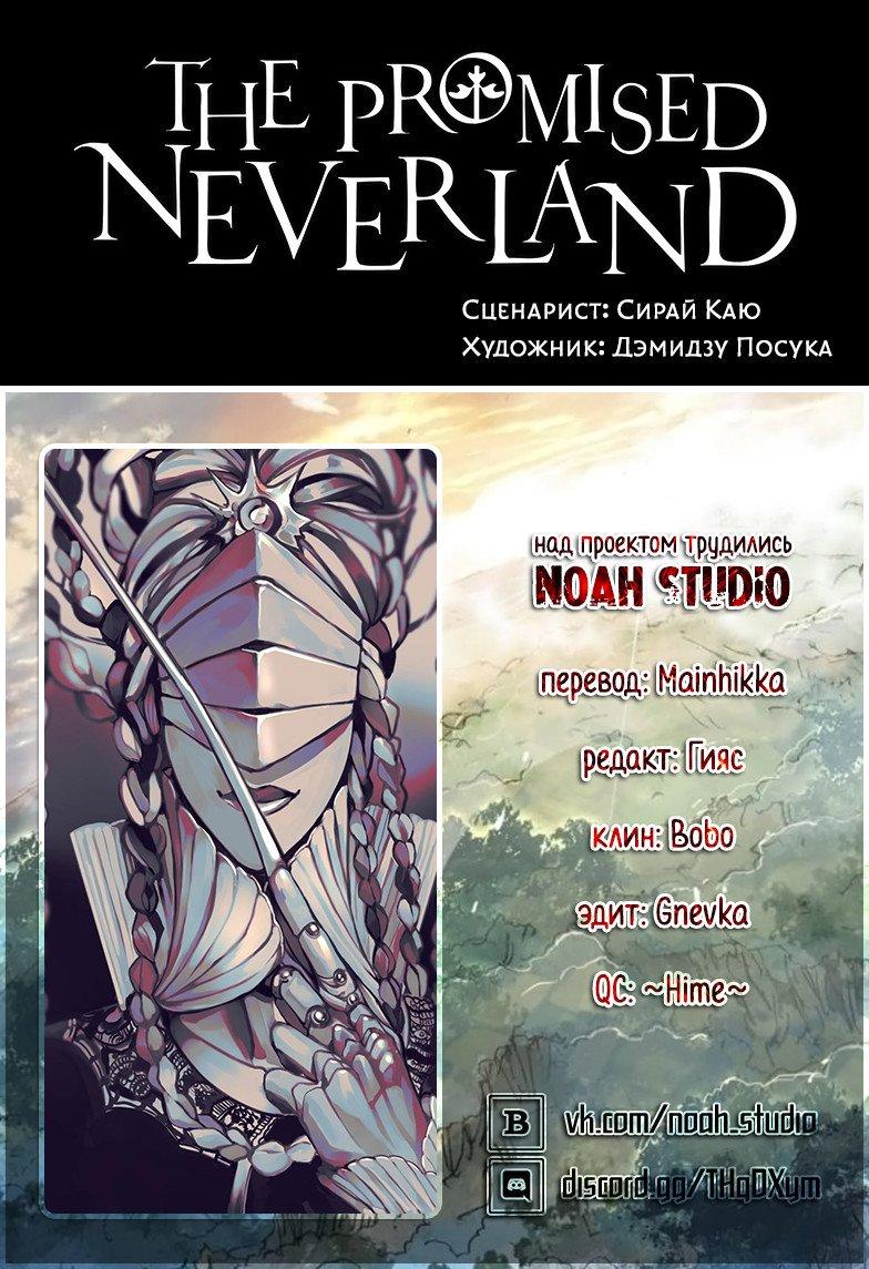 Манга Обещанный Неверленд / The Promised Neverland  - Том 17 Глава 150 Страница 20