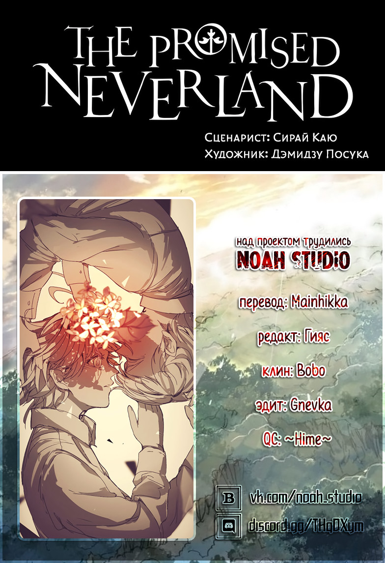 Манга Обещанный Неверленд / The Promised Neverland  - Том 18 Глава 152 Страница 18