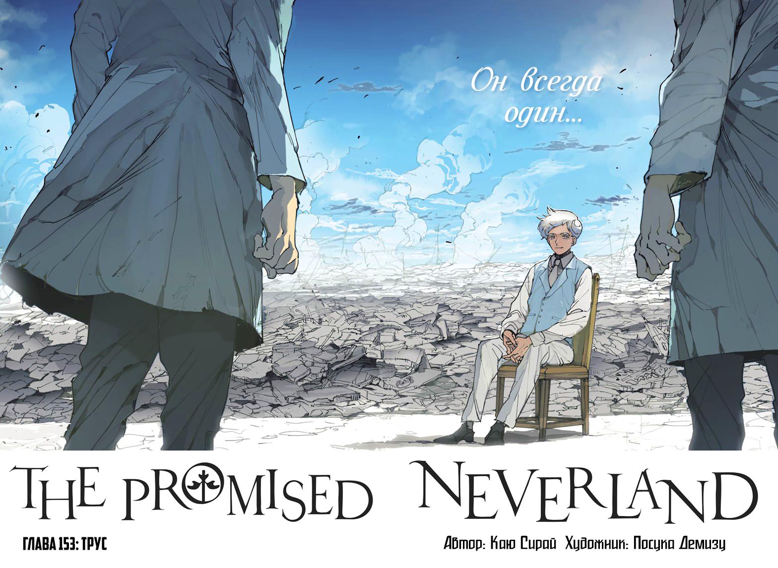 Манга Обещанный Неверленд / The Promised Neverland  - Том 18 Глава 153 Страница 2