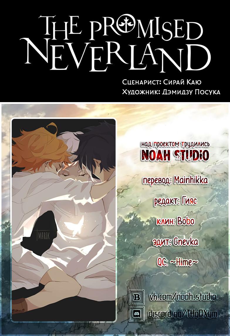 Манга Обещанный Неверленд / The Promised Neverland  - Том 18 Глава 153 Страница 21