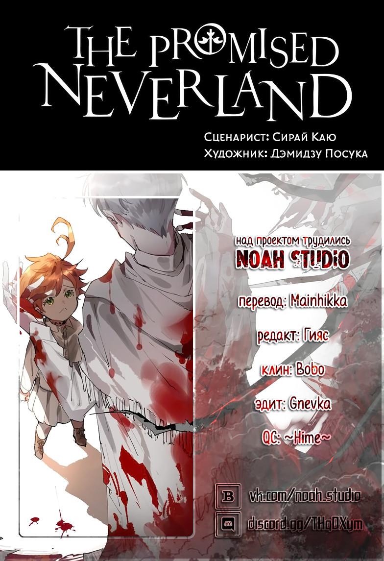 Манга Обещанный Неверленд / The Promised Neverland  - Том 18 Глава 154 Страница 19