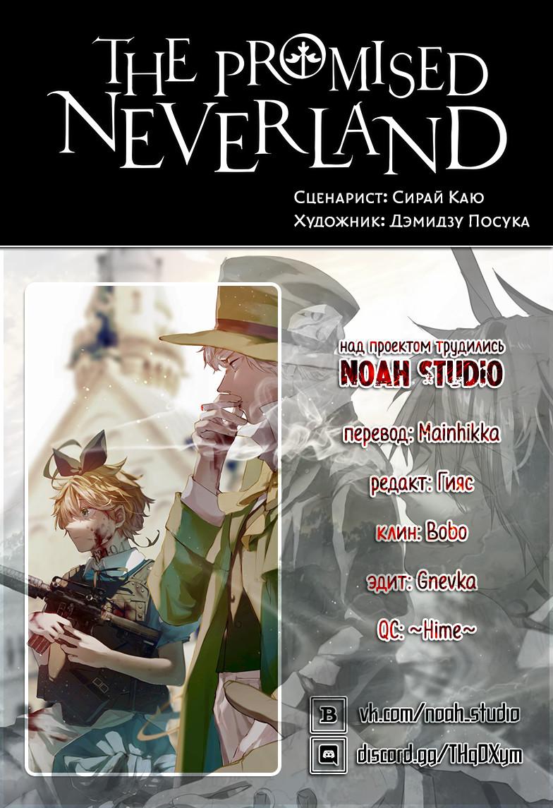 Манга Обещанный Неверленд / The Promised Neverland  - Том 18 Глава 155 Страница 19