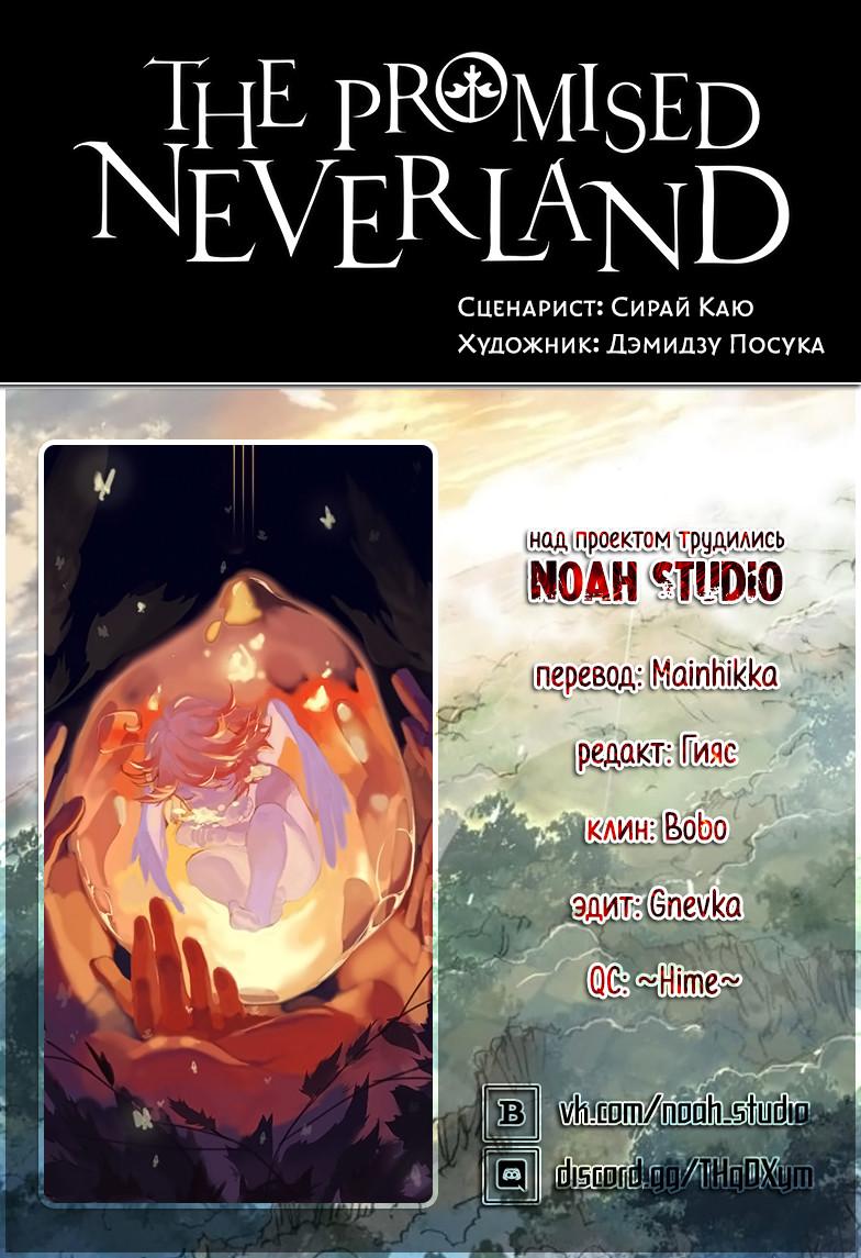 Манга Обещанный Неверленд / The Promised Neverland  - Том 18 Глава 156 Страница 20