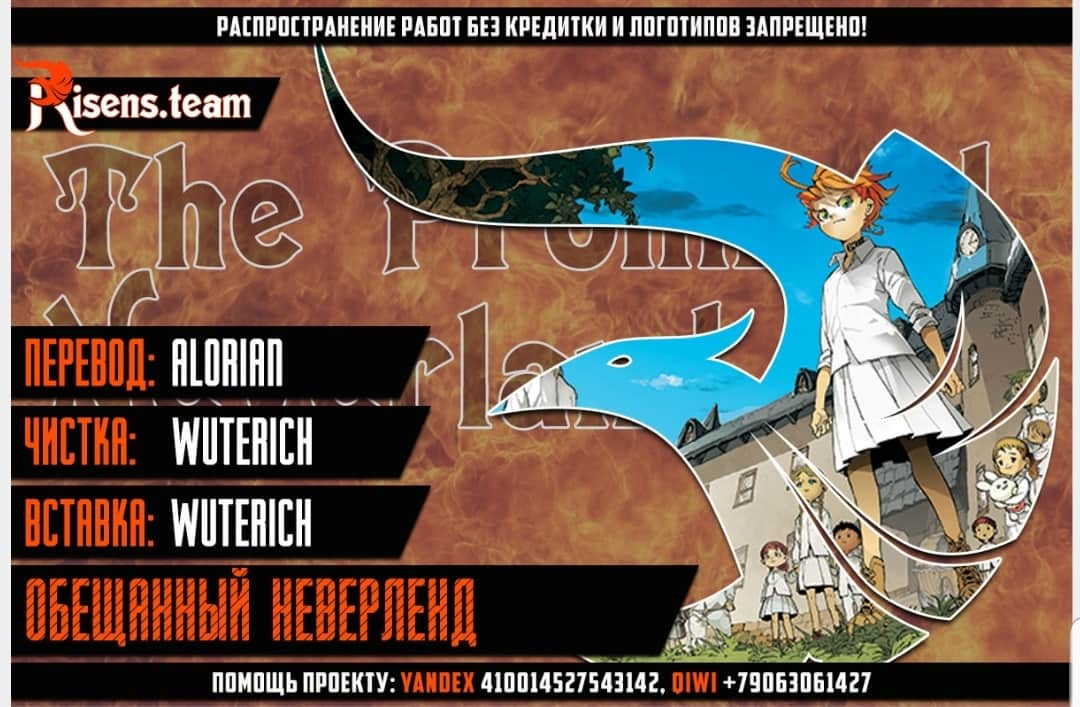 Манга Обещанный Неверленд / The Promised Neverland  - Том 18 Глава 157 Страница 1