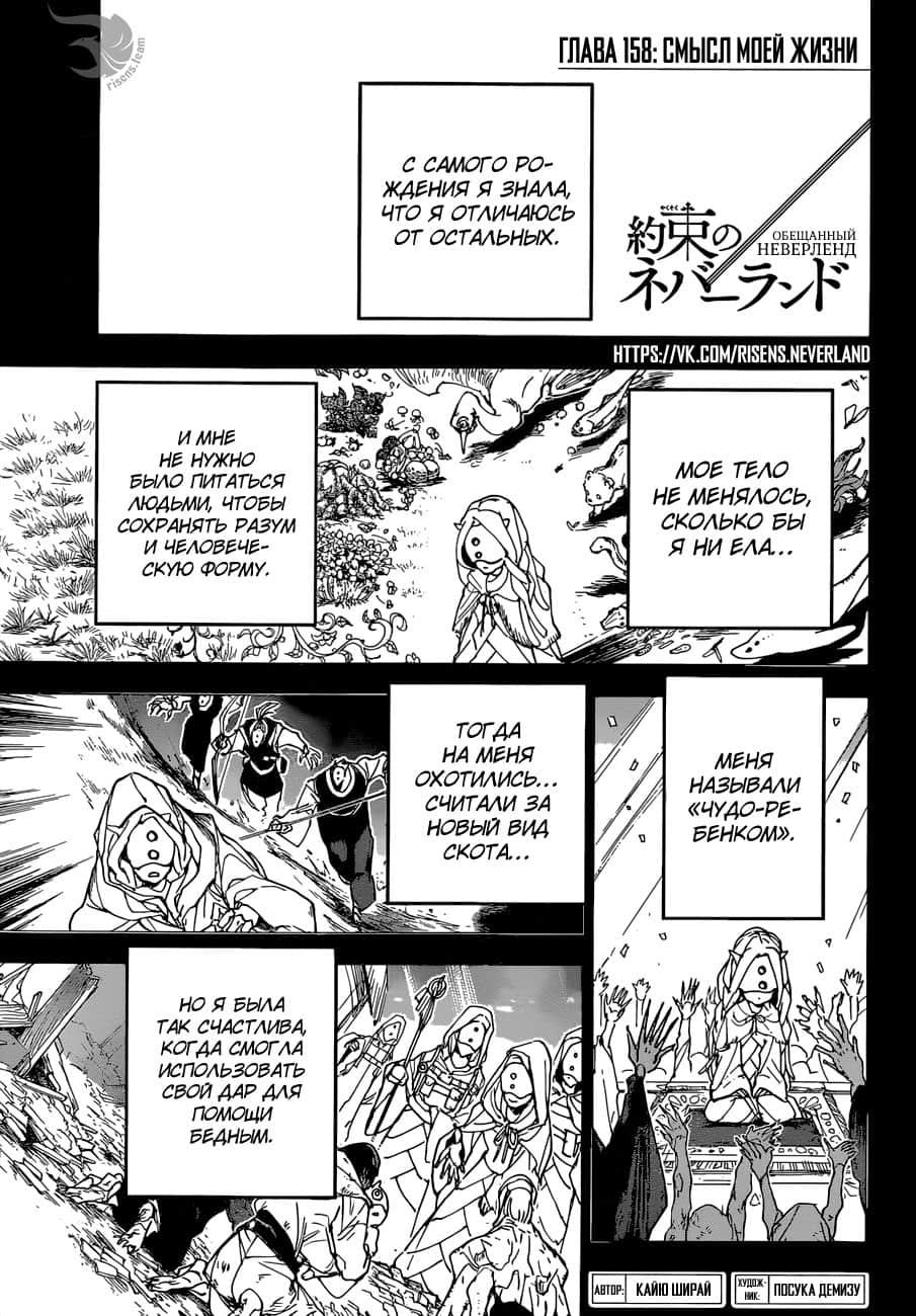 Манга Обещанный Неверленд / The Promised Neverland  - Том 18 Глава 158 Страница 8