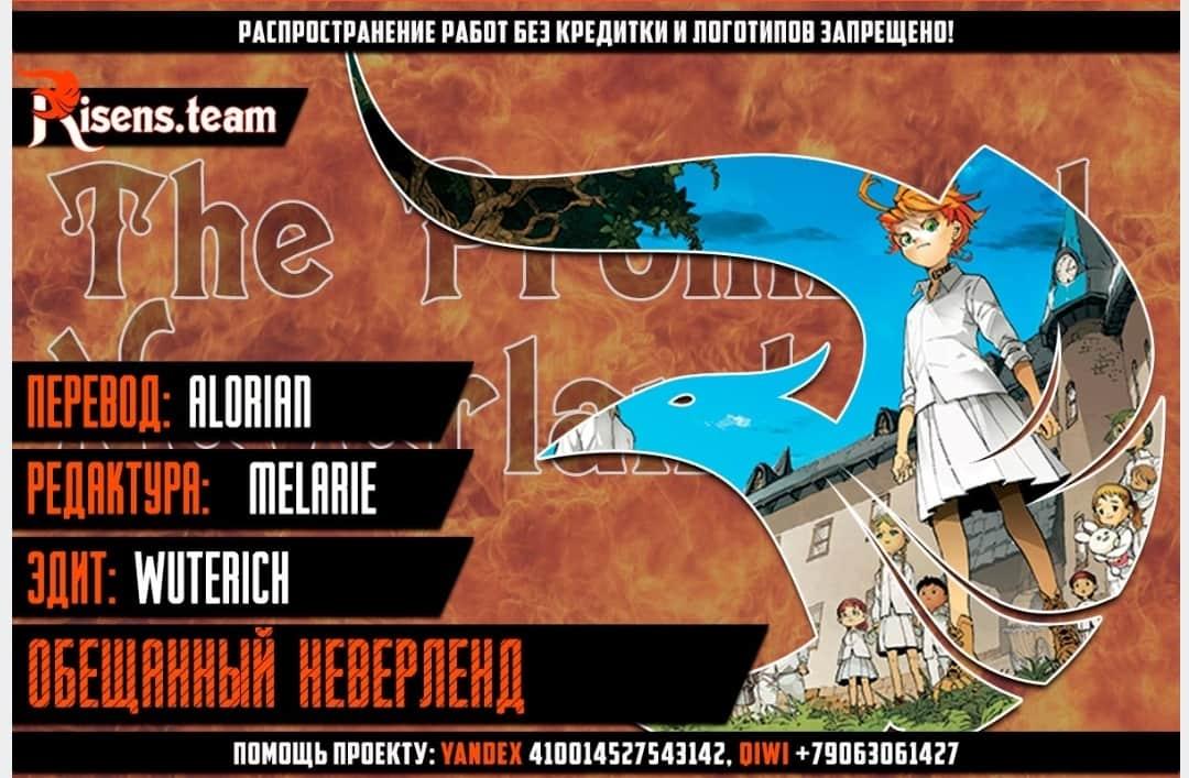 Манга Обещанный Неверленд / The Promised Neverland  - Том 18 Глава 161 Страница 3