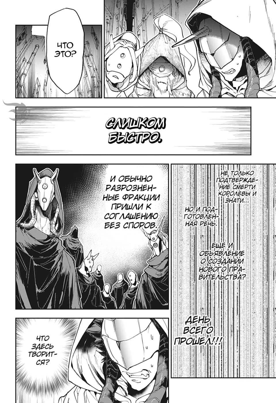 Манга Обещанный Неверленд / The Promised Neverland  - Том 18 Глава 163 Страница 11