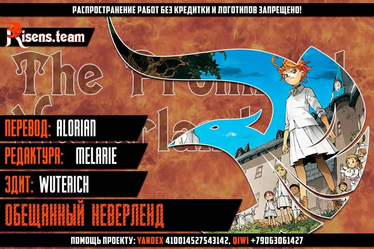 Манга Обещанный Неверленд / The Promised Neverland  - Том 19 Глава 168 Страница 3