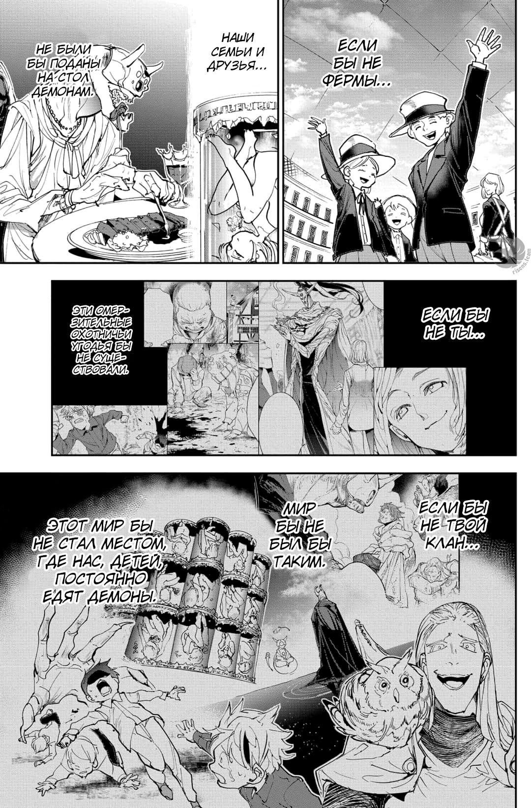 Манга Обещанный Неверленд / The Promised Neverland  - Том 19 Глава 169 Страница 3