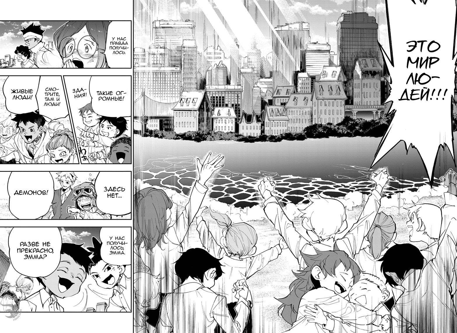 Манга Обещанный Неверленд / The Promised Neverland  - Том 20 Глава 179 Страница 5