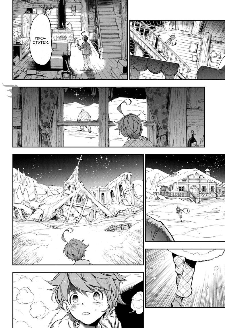 Манга Обещанный Неверленд / The Promised Neverland  - Том 20 Глава 180 Страница 13