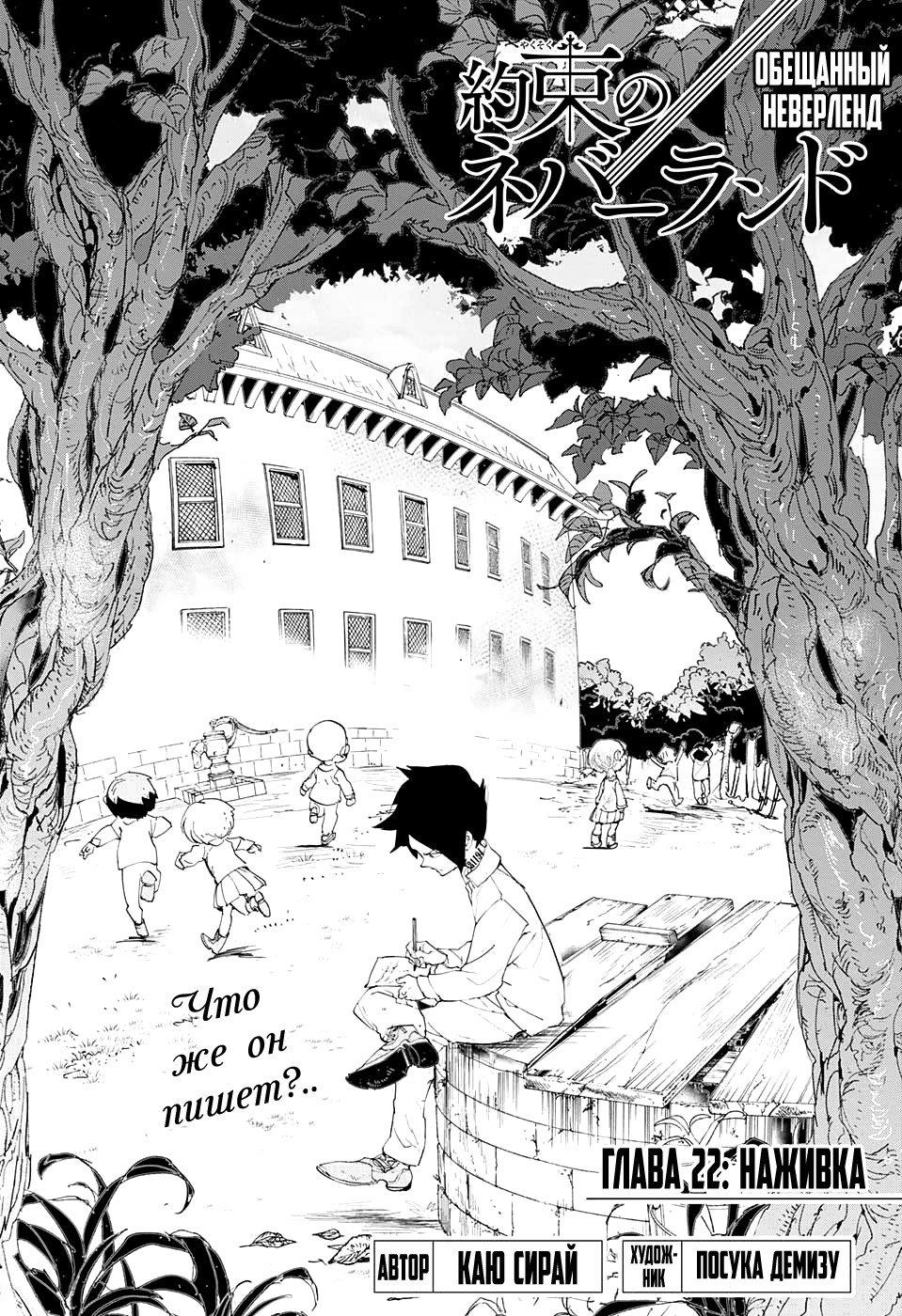 Манга Обещанный Неверленд / The Promised Neverland  - Том 3 Глава 22 Страница 1