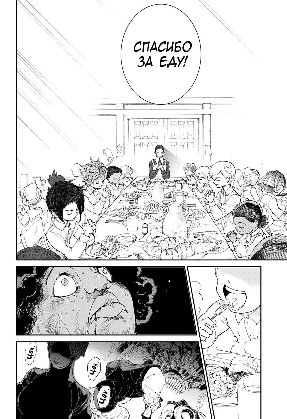 Манга Обещанный Неверленд / The Promised Neverland  - Том 3 Глава 23 Страница 14