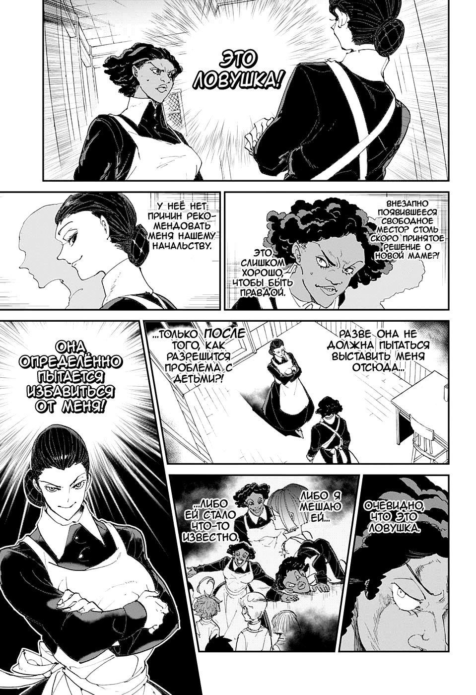 Манга Обещанный Неверленд / The Promised Neverland  - Том 3 Глава 23 Страница 6
