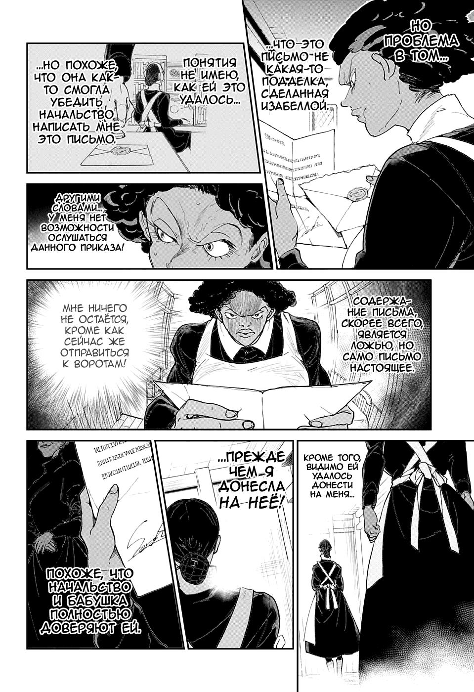Манга Обещанный Неверленд / The Promised Neverland  - Том 3 Глава 23 Страница 7