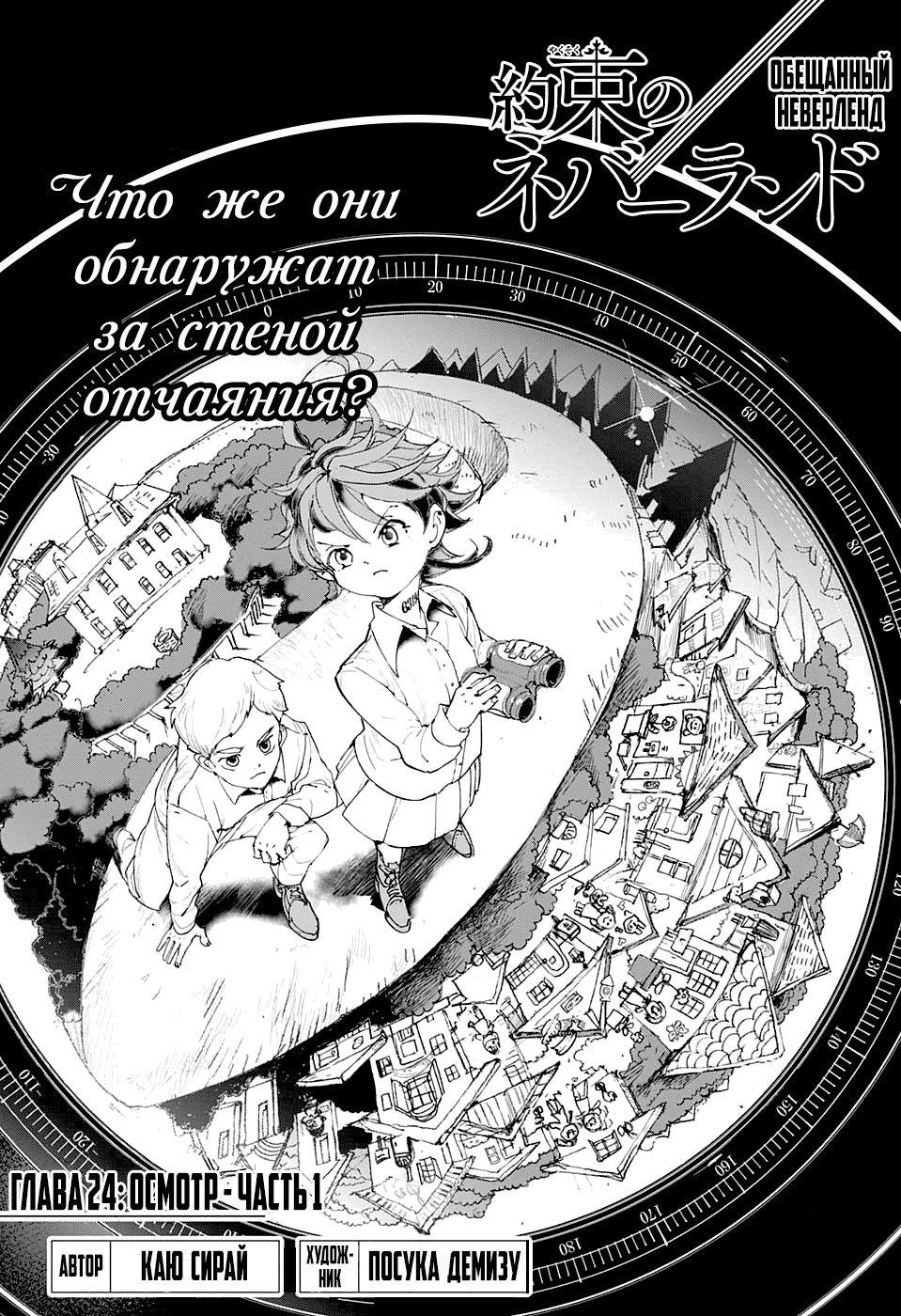 Манга Обещанный Неверленд / The Promised Neverland  - Том 3 Глава 24 Страница 2