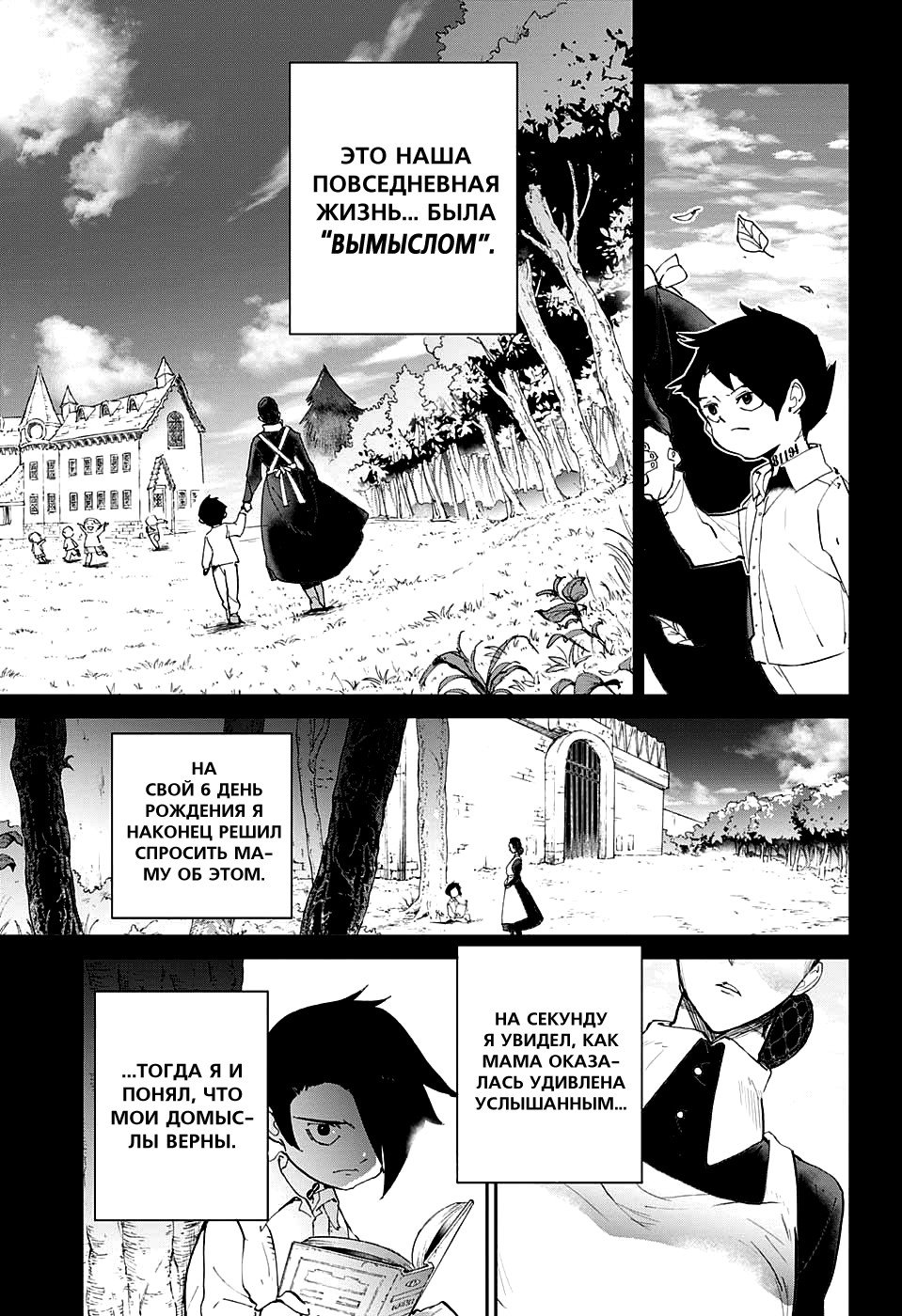 Манга Обещанный Неверленд / The Promised Neverland  - Том 4 Глава 28 Страница 7