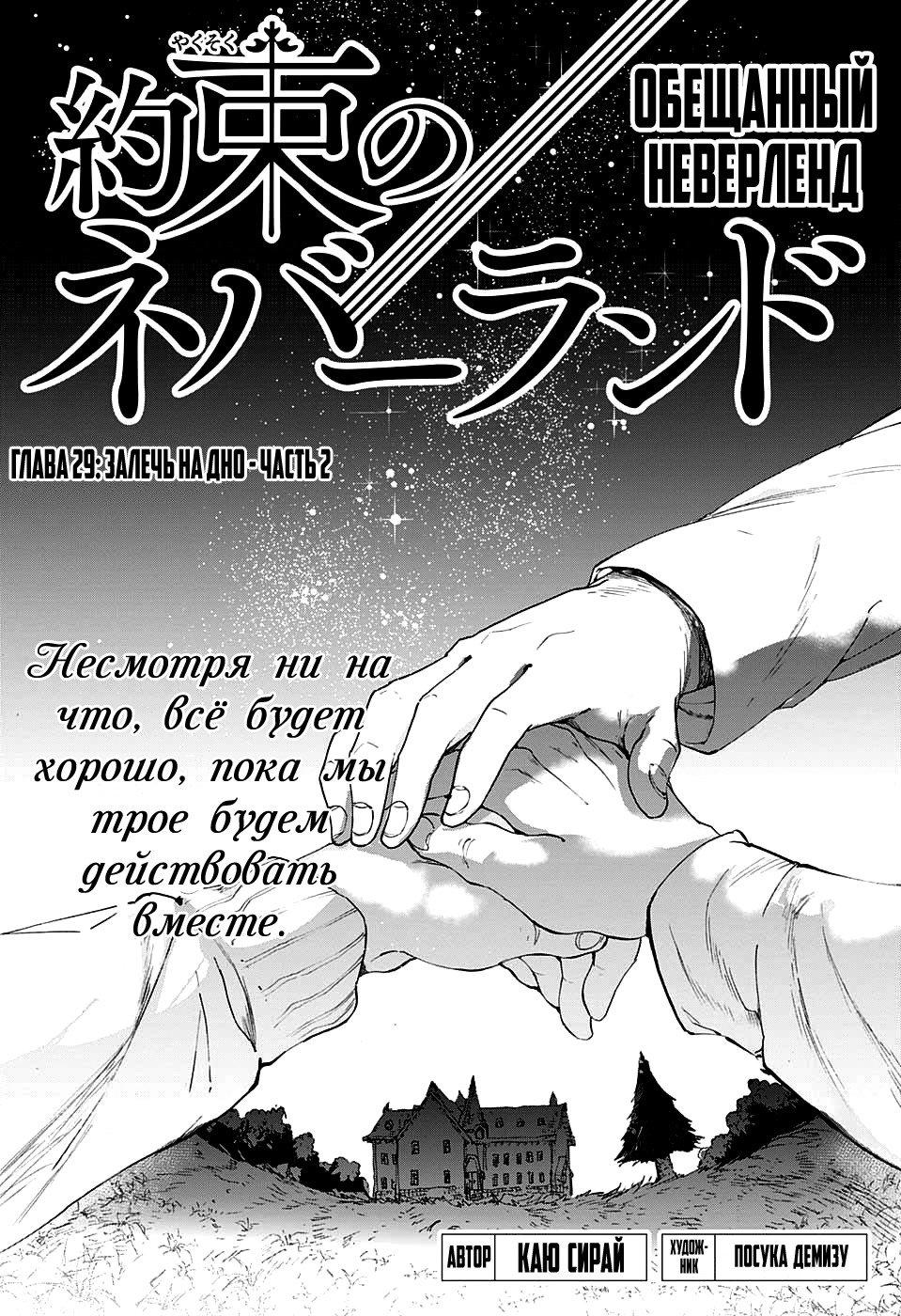 Манга Обещанный Неверленд / The Promised Neverland  - Том 4 Глава 29 Страница 1