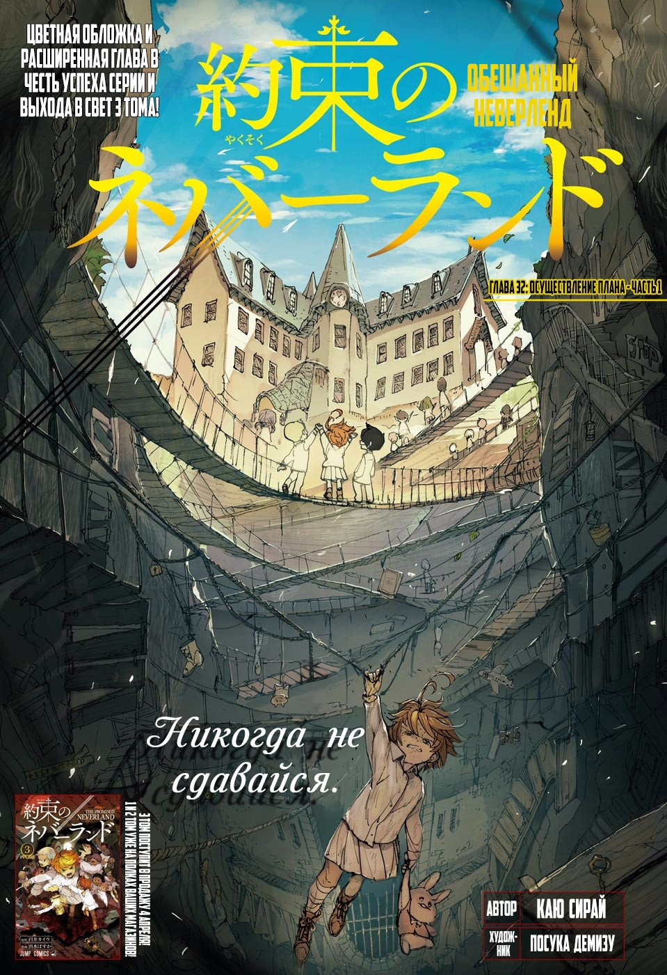 Манга Обещанный Неверленд / The Promised Neverland  - Том 4 Глава 32 Страница 1